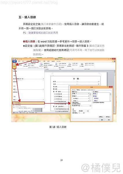 論文格式設定_頁面_15.jpg