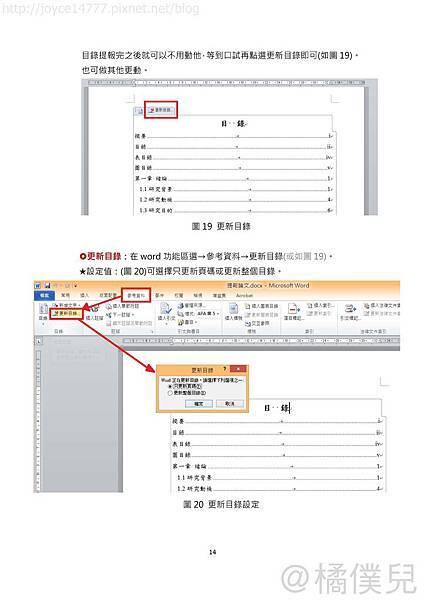 論文格式設定_頁面_16.jpg
