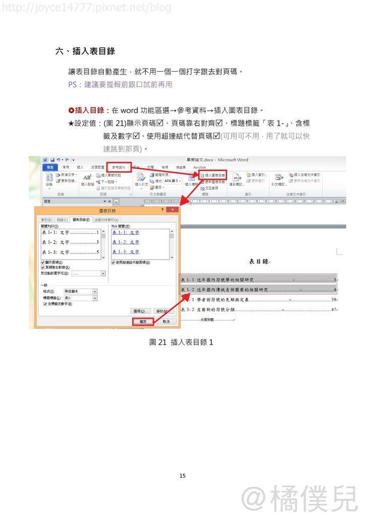 論文格式設定_頁面_17.jpg