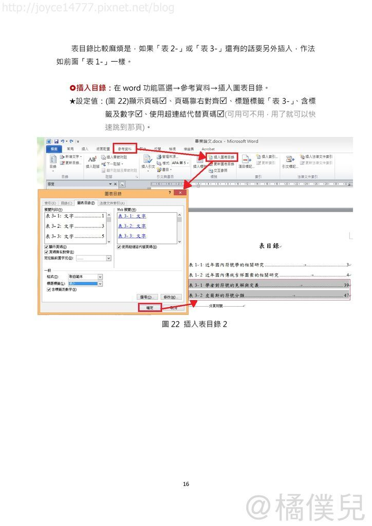 論文格式設定_頁面_18.jpg