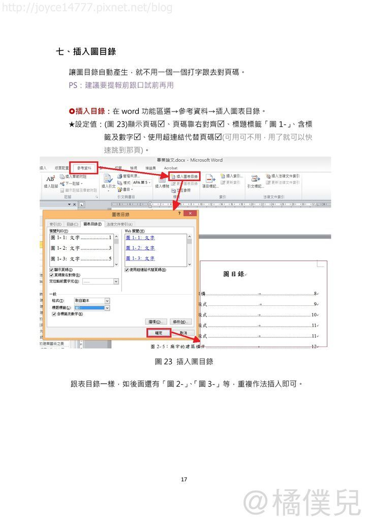 論文格式設定_頁面_19.jpg