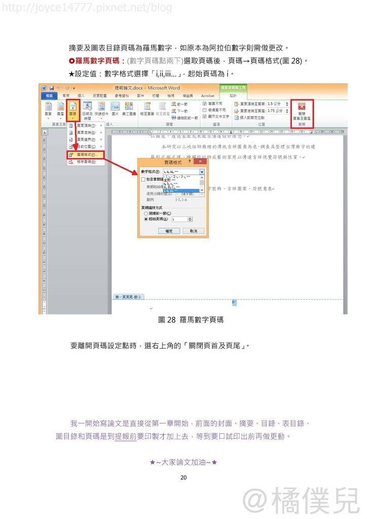 論文格式設定_頁面_22.jpg