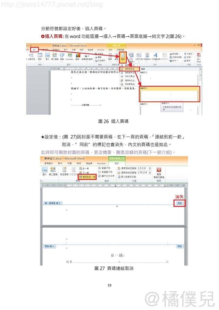 論文格式設定_頁面_21.jpg