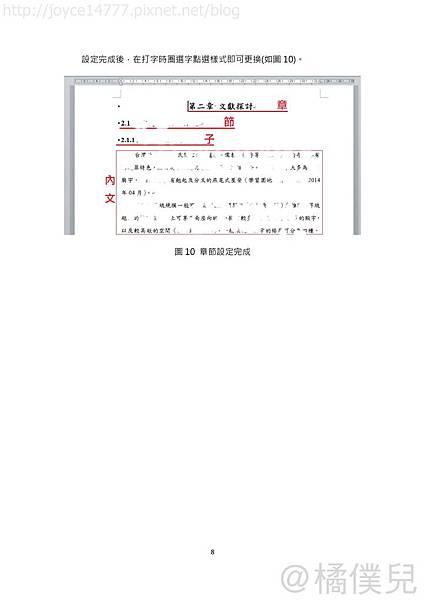 論文格式設定_頁面_10_meitu_2.jpg