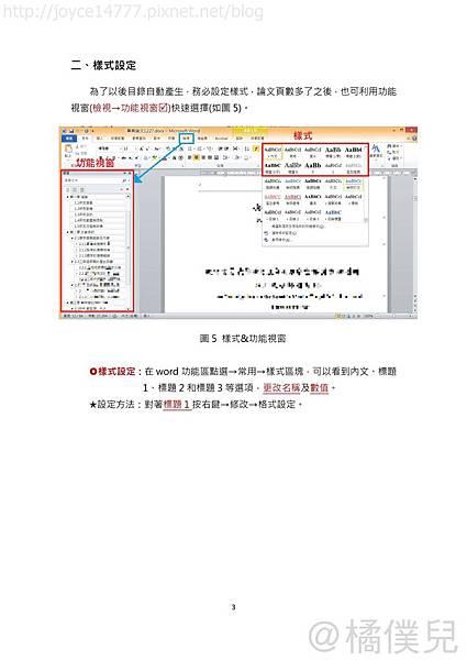 論文格式設定_頁面_05_meitu_1.jpg