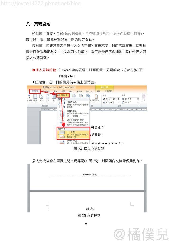 論文格式設定_頁面_20_meitu_3.jpg