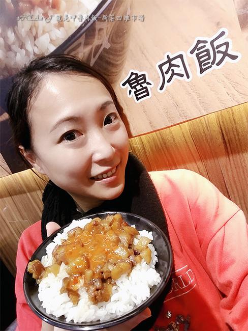 23-新莊美食小吃推薦-就是呷魯肉飯-四維市場