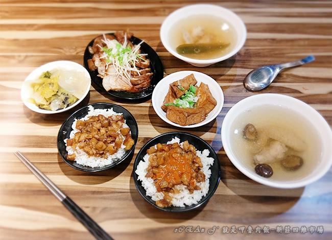 20-新莊美食小吃推薦-就是呷魯肉飯-四維市場