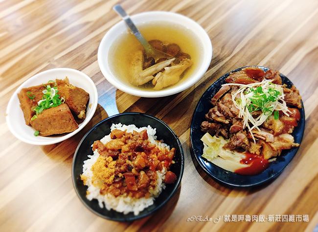 41-新莊美食小吃推薦-就是呷魯肉飯-四維市場