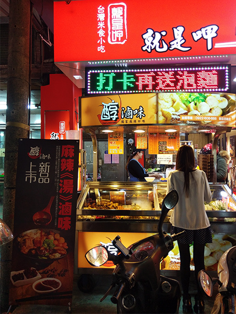 39-新莊美食小吃推薦-就是呷魯肉飯-四維市場