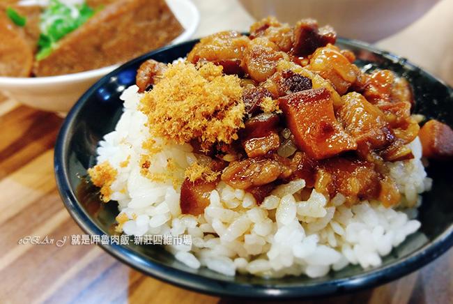 43-新莊美食小吃推薦-就是呷魯肉飯-四維市場