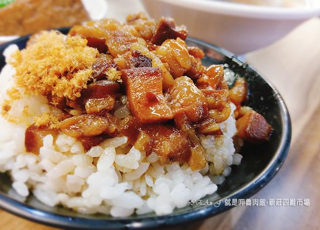 42-新莊美食小吃推薦-就是呷魯肉飯-四維市場