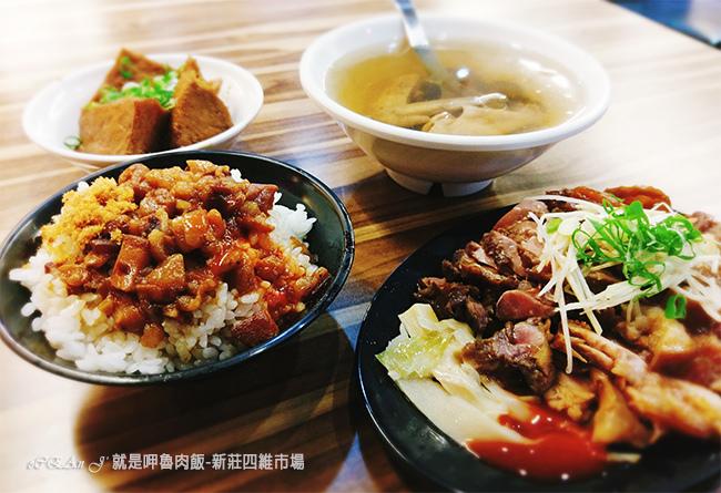 45-新莊美食小吃推薦-就是呷魯肉飯-四維市場