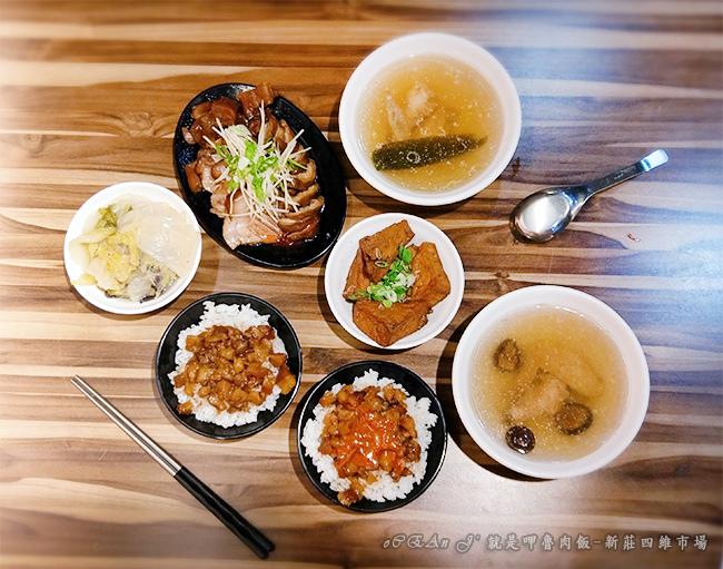03-新莊美食小吃推薦-就是呷魯肉飯-四維市場