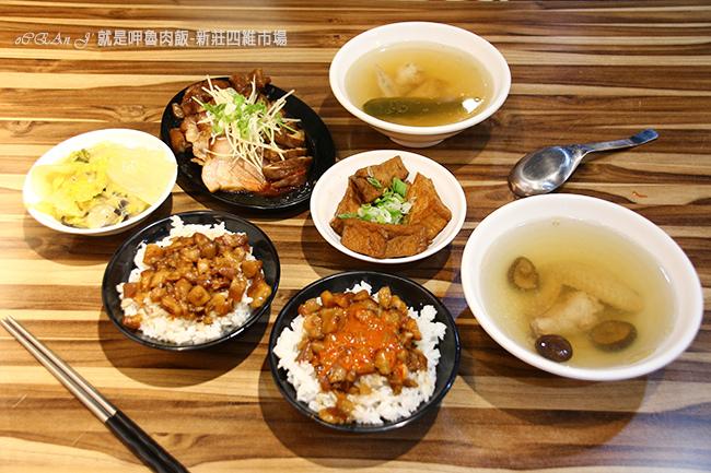 47-新莊美食小吃推薦-就是呷魯肉飯-四維市場