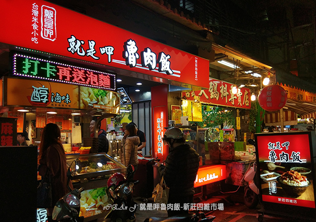 06-新莊美食小吃推薦-就是呷魯肉飯-四維市場