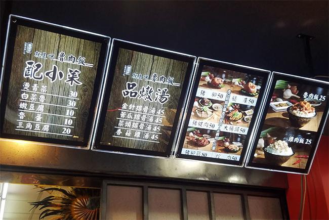 08-新莊美食小吃推薦-就是呷魯肉飯-四維市場