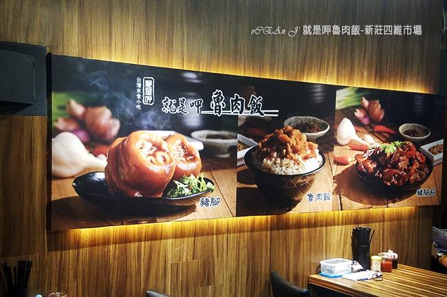 09-新莊美食小吃推薦-就是呷魯肉飯-四維市場