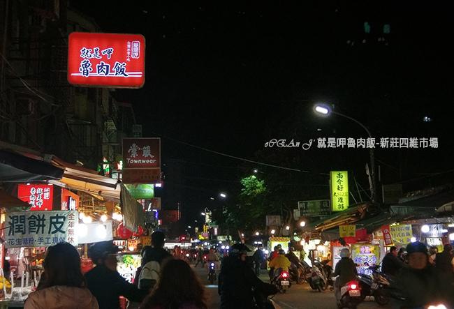 07-新莊美食小吃推薦-就是呷魯肉飯-四維市場