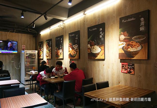 11-新莊美食小吃推薦-就是呷魯肉飯-四維市場