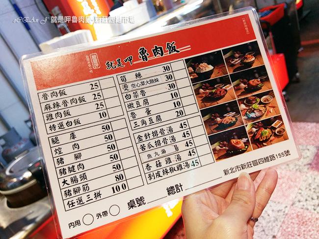 15-新莊美食小吃推薦-就是呷魯肉飯-四維市場