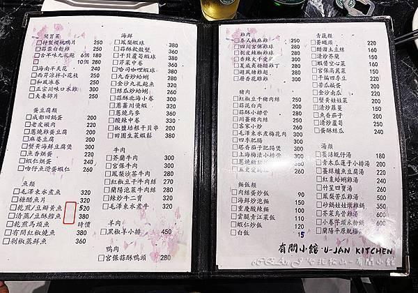 台北松山美食-有間小館