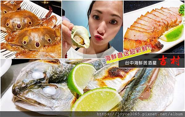 台中海鮮居酒屋-#吉村 01