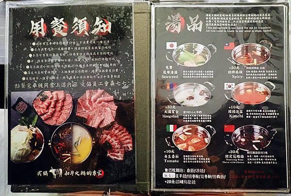 -新莊火鍋推薦-武鶴和牛火鍋-12.JPG