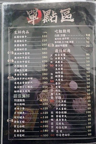 -新莊火鍋推薦-武鶴和牛火鍋-16.JPG