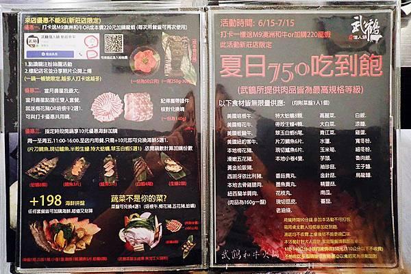 -新莊火鍋推薦-武鶴和牛火鍋-15.JPG