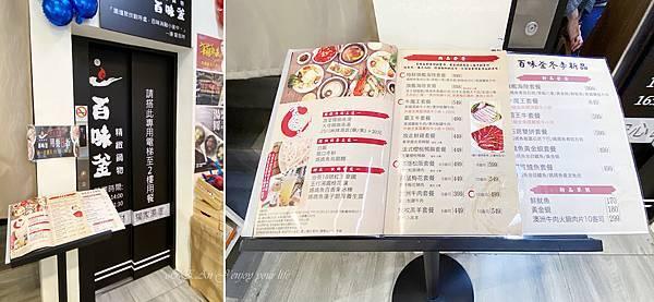 新竹火鍋-新竹百味釜精緻鍋物-14