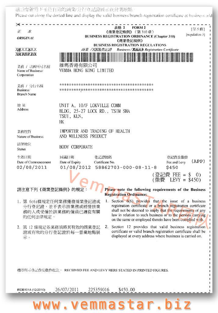 HK商业登记