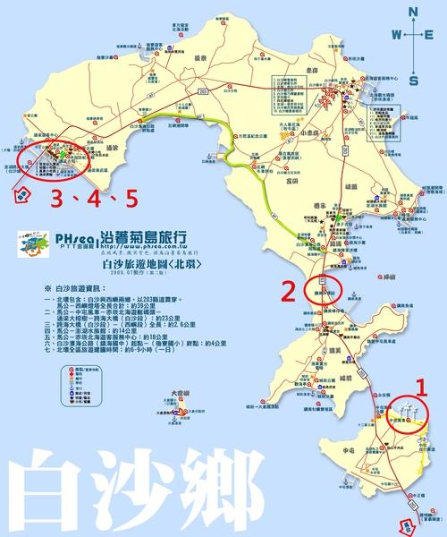 澎湖白沙.JPG