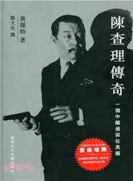 陳查理傳奇 一個中國偵探在美國