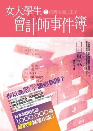 女大學生會計師事件簿DX.1: 創新企業的王子