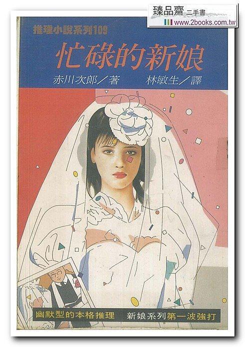忙碌的新娘