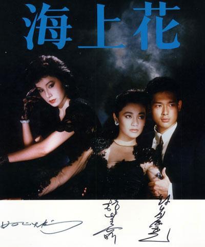 1986海上花
