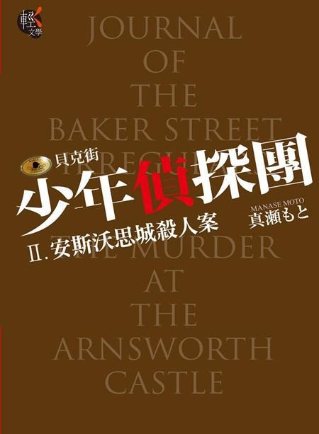 貝克街少年偵探團 II: 安斯沃思城殺人案