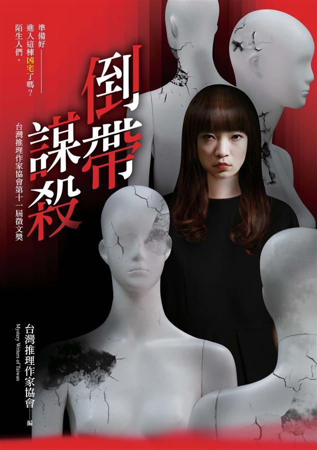 倒帶謀殺: 台灣推理作家協會第十一屆徵文獎作品集