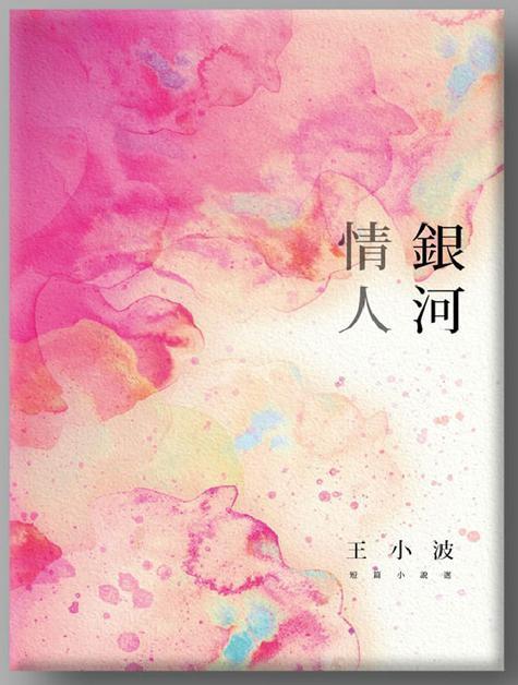 銀河情人: 王小波短篇小說選