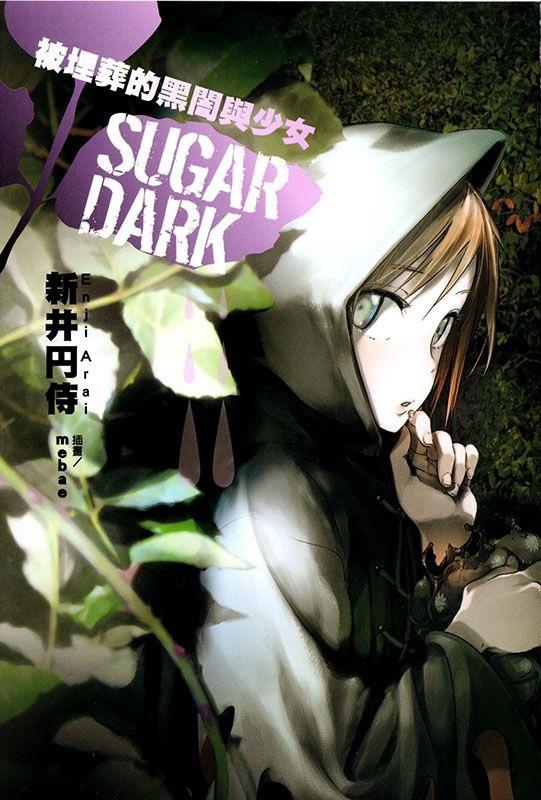 SUGAR DARK被埋葬的黑闇與少女