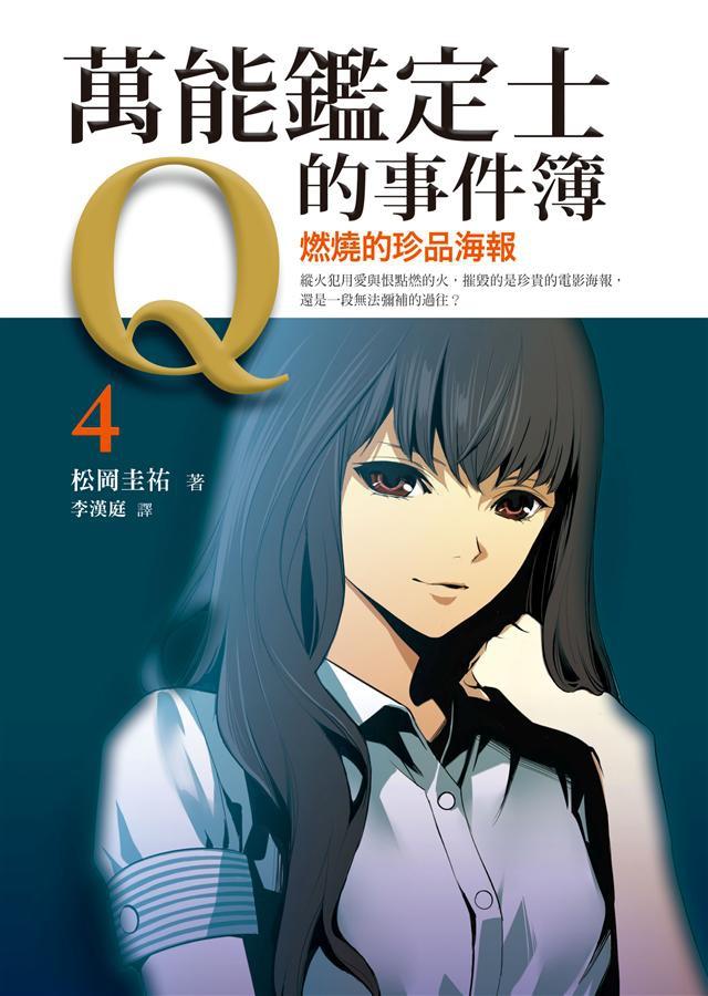 萬能鑑定士Q的事件簿 4
