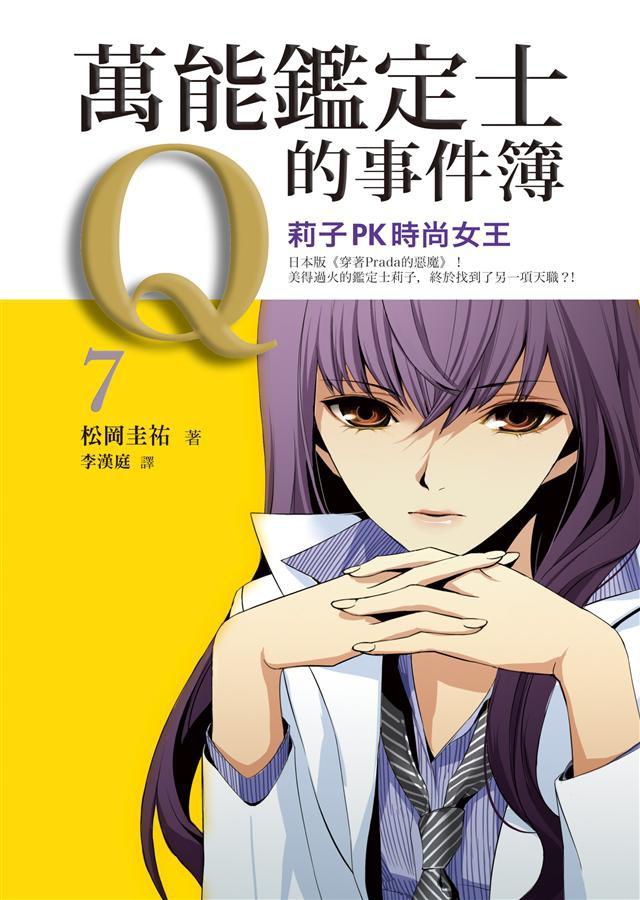 萬能鑑定士Q的事件簿 7