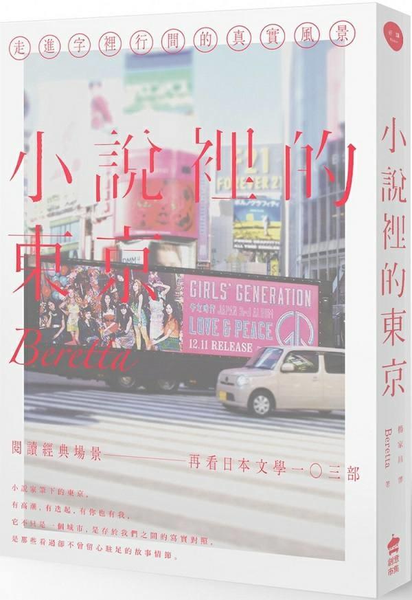 小說裡的東京