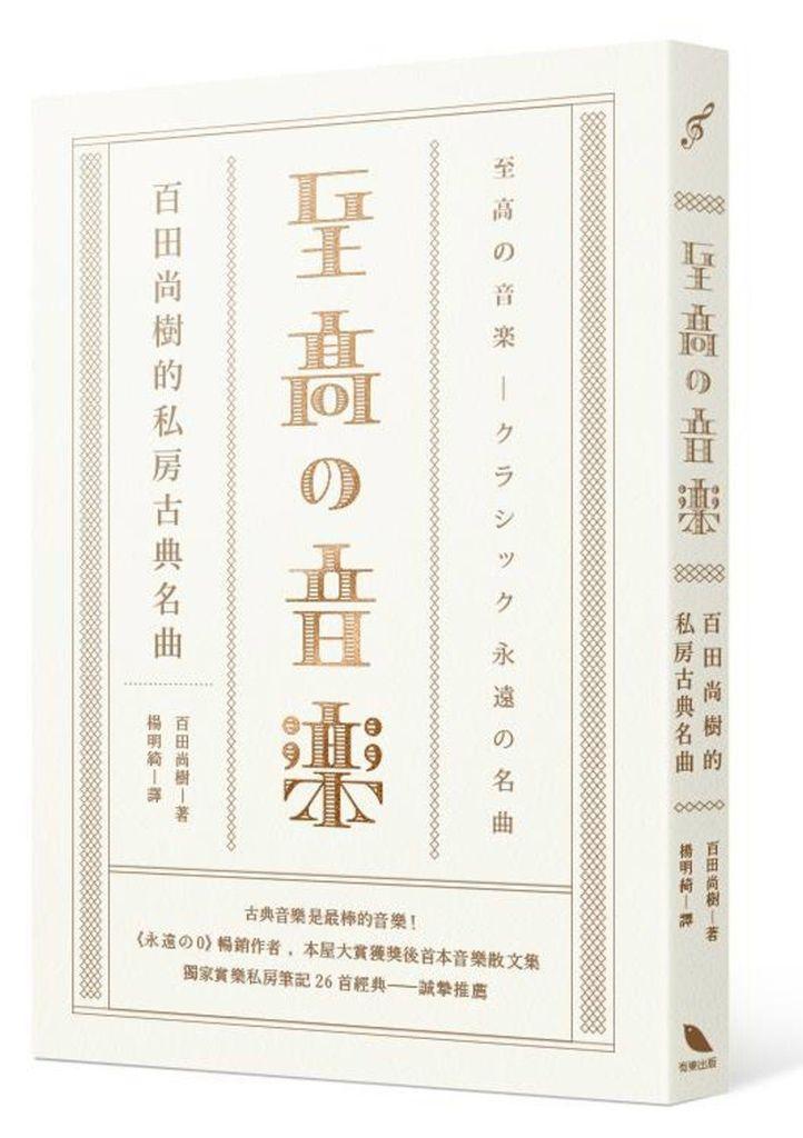 至高の音樂:百田尚樹的私房古典名曲