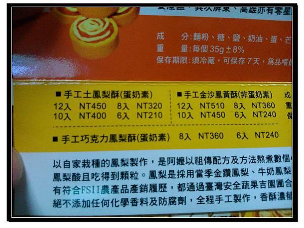 芒果酥1.jpg