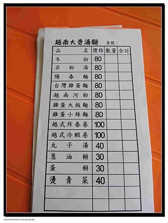 越南大骨湯麵1.jpg