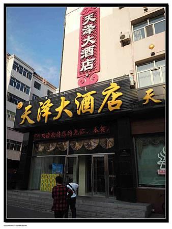 天津大酒店.jpg
