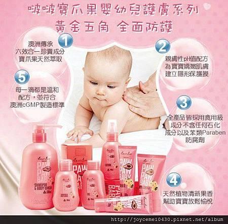 啵啵寶爪果嬰幼兒護膚霜