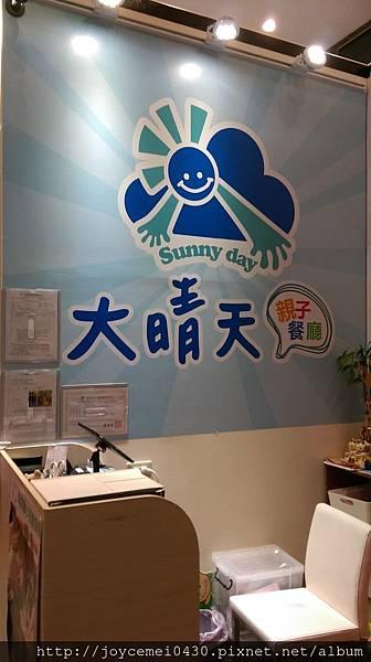 大晴天親子餐廳.jpg